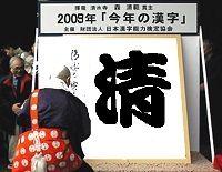 Kanshu2