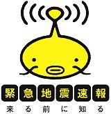 Jishin_namazu