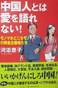 Chugoku_book_2