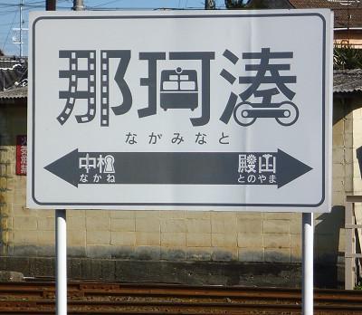 Nakaminato