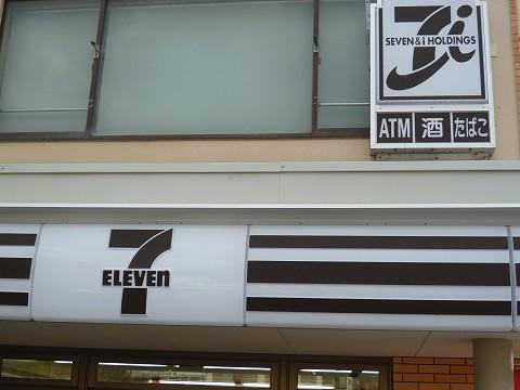 7eleven_02