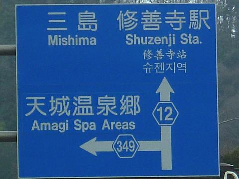 Shuzenji_02