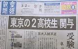 Sankei_kiji