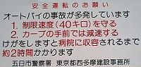 Okutama_kanban
