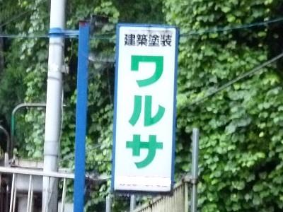 Warusa_02