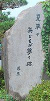 Basho_ku