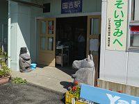 Isumi_03s