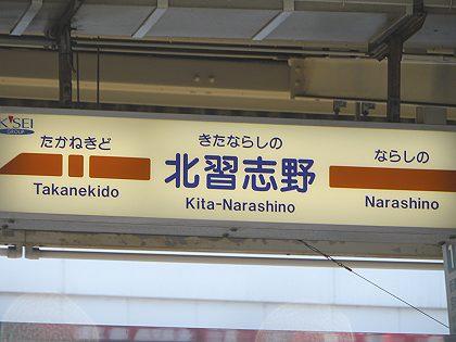 Kitanarashino_03