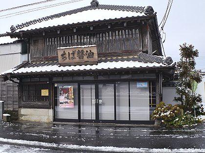 Chibashouyu_02
