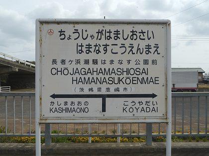 Hamanasu_st_02