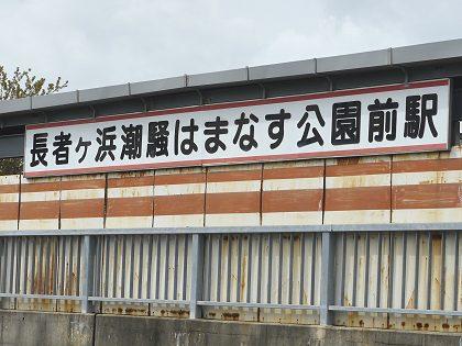 Hamanasu_st_03