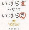Ibaraki_book