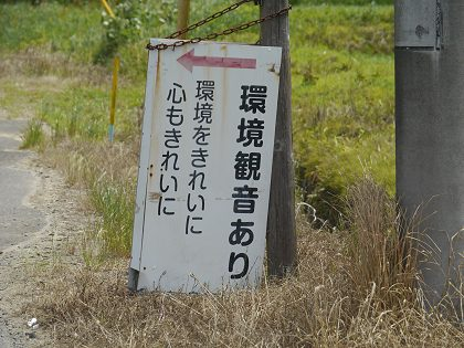 Kankyo_kannon_01