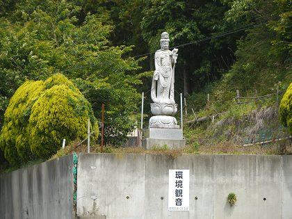 Kankyo_kannon_02