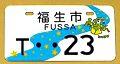 Fussa_number