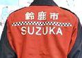 Suzuka_fuku_s