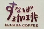 Sunaba_coffee