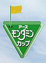 Mondamin_cup_logo