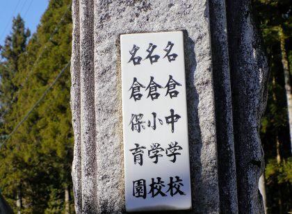 Nagura_11
