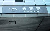 Takeshiba_st