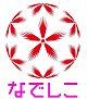 Nadeshiko_logo2