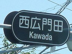 Kawada_02