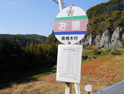 Osaru_busstop