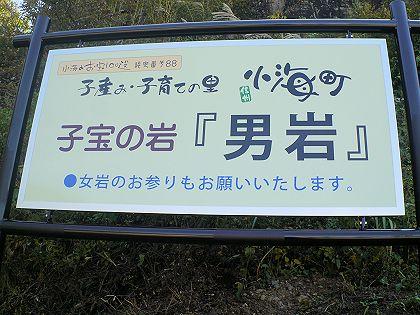 Otokoiwa_02