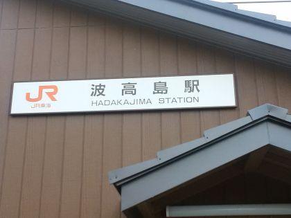 Hadakajima_02
