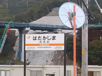 Hadakajima_03