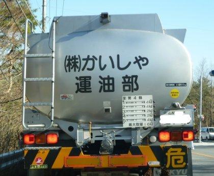 Kaisha_truck