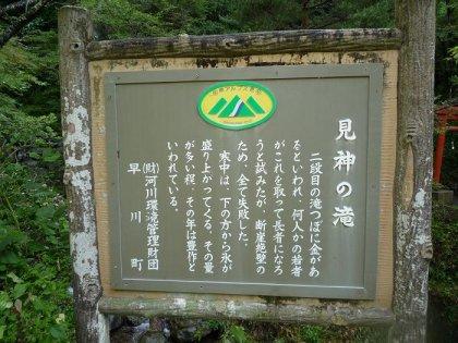 Kenshinnotaki03