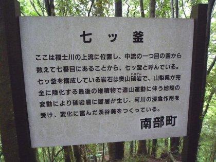 Nanatsugama01
