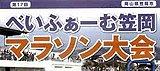 Kasaoka_marathon