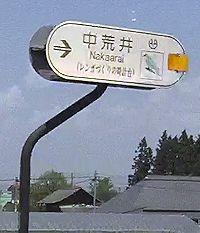 Nakaarai_01
