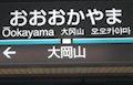 Oookyama