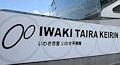 Iwaki_keirin