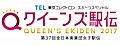 Queens_ekiden_logo