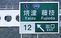 Yaizu_inter