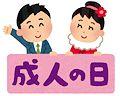 Seijinnohi