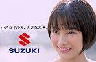 Suzu_cm