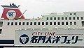 Meimon_ferry