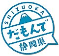 Shizuoka_pref