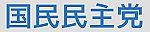 Kokuminto_logo