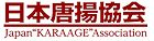 Karaage_logo