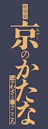 Kyo_katana