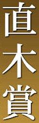 Naoki_sho