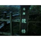 日本三大奇橋猿橋