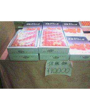 一万円のサクランボ