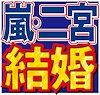 Arashi_ninomiya